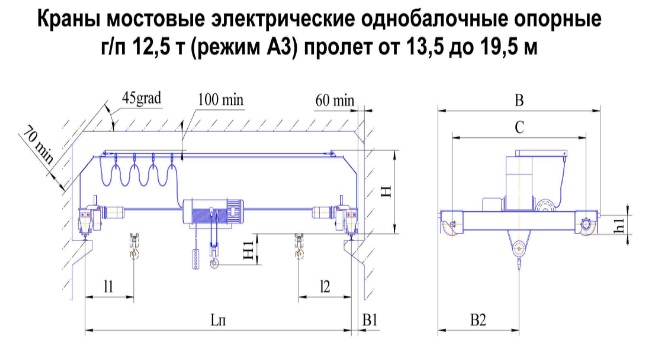 Схема кран-балки гп 12,5т